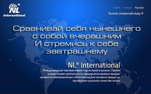 nl international фото продукта